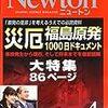 Newton(ニュートン)2014年4月号 災厄 福島原発 1000日ドキュメント