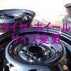 【軽トラ】今より大きなタイヤを履かせる時に気をつけるべき3つのポイント