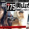 【EX775】奥山かずさ「平成最後のニューヒロイン!」を購入してみた!
