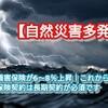 【自然災害多発】損害保険が6~8%上昇|これからの保険契約は長期契約が必須です。