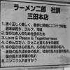 夜勤明けの朝 港区三田で 大ラーメン朝食の巻 ニンニク入れますか?