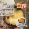ローソン チーズとショコラのタルト 食べてみました