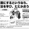 『月刊全労連』2017年3月号