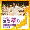 6月21日は国際ヨガの日 ヨガ奉り開催決定!!