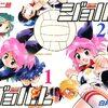 スポ根女子バレーマンガ「ジョバレ」全2巻がKindle Unlimited