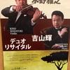 木野雅之先生 ピアニスト吉山輝さん