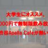 大学生にオススメ。1000円で無制限飲み放題。渋谷Apella Cafeが熱い!