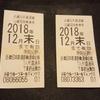 大阪ー名古屋間を1800円で移動する方法とは?