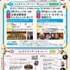 10月6日(日) アクロスクラシックふぇすた2019「ハインツ・ホリガーと仲間たち」(福岡市)