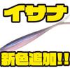 【KAESU】様々なリグに対応したスティックベイトに新色「イサナ ナチュラルプロブルー」追加!