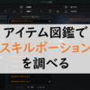 【LOST ARK】取得していないスキルポーションの調べ方(アイテム図鑑)