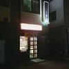 帰路驢(きろろ)/ 札幌市中央区南12条西8丁目