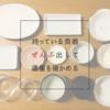 【二人暮らしの食器】新しいお皿が欲しいので食器棚を整理する