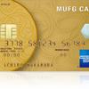 ポイントインカムでMUFGカード・ゴールド・アメリカン・エキスプレス・カードが90,000ポイント(9,000円分)!