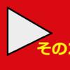 【Youtube広告】動画視聴前に出てくる美女ダンサーは誰なのか その2【ダンス】