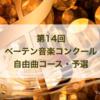 第14回ベーテン音楽コンクール 予選通過! vol.2