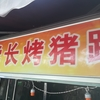 なんだかどんどん漢字が書けなくなっていく、そんな感じ。