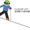 我流野良スキーヤーのバッジテスト攻略~SAJ2級検定「シュテムターン」~