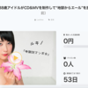 12月16日「地獄DEマンボ☆」クラウドファンディングはじめます!