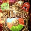 「グラブル」5周年記念毎日最高100連ガチャキャンペーン 11日目
