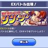 モンパニ 〜EX:リンツー〜