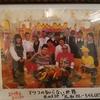 宮崎と長崎大村のお客様をお迎えし、マツコの知らない世界でも紹介された『北の大地』さんでワイワイ!!