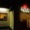 【オススメ5店】帯広・釧路・北見・河東郡(北海道)にあるうどんが人気のお店
