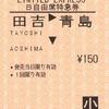 宮崎駅の券売機