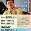 第4回鈴木雅人テノールコンサートのお知らせ