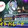 【USJ】ユニバーサル・スペクタクル・ナイトパレード撮影に挑戦!