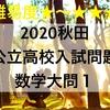 2020秋田公立高校入試問題数学解説~大問1「計算・方程式・平均の速さ・逆・整数問題・角度・ねじれに位置・体積」~