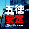 イワタニジュニアコンパクトバーナーにお勧めの五徳を紹介!!