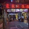 【週末弾丸一人旅台湾編3日目⑥】台湾の最後はエビチャーハンがオススメの天龍三温暖(サウナ)でさっぱり。クレジットカード利用は可能?