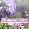 <<プリンセスコネクト!Re:Dive>>みんな可愛すぎる(/ω\)