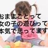 【0歳児】12月第4週