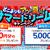 ECナビがお友達紹介キャンペーン中!最大1000円分のAmazonギフト券をもらうには?