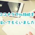 評判&人気!ココナラで似顔絵!名刺・ブログアイコンイラストにおすすめ