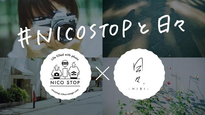 コラボ企画「#NICOSTOPと日々」開催!フィルムカメラで撮影した作品を投稿しよう!