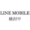LINE MOBILEを詳しく見てみよう