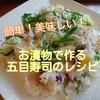 簡単!美味しい!お漬物で作る五目寿司のお薦め【レシピ】