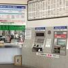 過去に撮影した券売機コーナーまとめ(その1)