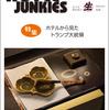 ホテル情報誌「ホテルジャンキーズ」 Vol.121  本日発売です!