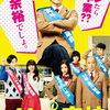 【三浦春馬主演ドラマ】『オトナ高校』10のおすすめポイント!笑えて切ない【ネタバレ感想】