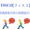 FISCO【フィスコ】仮想通貨取引所口座開設方法、手順!!チャンスの前に急げ!!