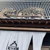 近江牛を守れ!滋賀県にある明治創業『だいきち』焼肉とスイーツ『ル・メルシエ』レポ