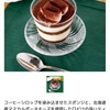 ファミマ新作予告!まさかのコラボ🍫💓(4月13日発売商品)