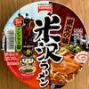 🥢テーブルマーク(株)【東北の味 米沢ラーメン】朝からカップ麺 朝ラーデス!