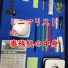 【ミニマリスト】ミニマリストと呼ばれたキッカケ・ミニマリストの事務机の中身