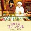 【映画感想】『洋菓子店コアンドル』(2011) / 鹿児島から上京した蒼井優がパティシエールを目指します