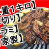 【ふるさと納税】自家製漬け込みダレ ハラミ焼肉